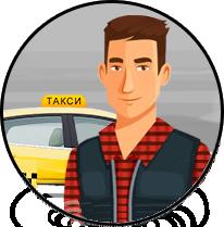 такси Кременчуг